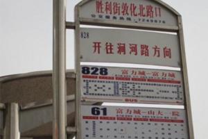 不锈钢公交站牌杆